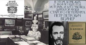 Петр Вейнер историк музей Петербург Чайковского 38 | Nadin Piter Надин Питер блог Нади Демкиной