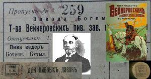 Петр Вейнер купец пиво Чайковского 38 | Nadin Piter Надин Питер блог Нади Демкиной