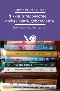 Книги о творчестве для художника обзор Надя Демкина | Nadin Piter Надин Питер блог Нади Демкиной
