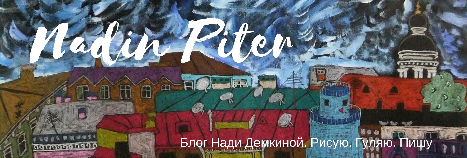 Надин Питер