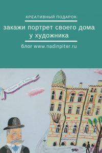 Как сделать необычный подарок картина портрет дома Надин Питер блог Нади Демкиной
