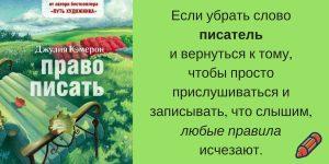 Право писать Джулия Кэмерон художник Надя Демкина | Nadin Piter Надин Питер блог Нади Демкиной