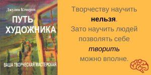 Путь художника Джулия Кэмерон художник Надя Демкина | Nadin Piter Надин Питер блог Нади Демкиной