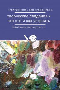 Творческие свидания для художника повышение креативности Надя Демкина | Nadin Piter Надин Питер блог Нади Демкиной