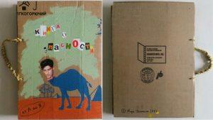 Азбука коллаж обложка книга художника Надя Демкина | Nadin Piter Надин Питер блог Нади Демкиной