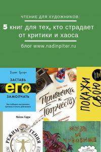 Книги о творчестве и критике для художника обзор Надя Демкина | Nadin Piter Надин Питер блог Нади Демкиной