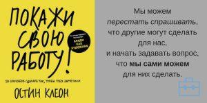Остин Клеон книги о творчестве критика публика художник | Nadin Piter Надин Питер блог Нади Демкиной