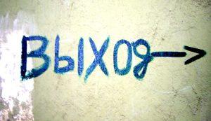 Петербург граффити выход стена | Nadin Piter Надин Питер блог Нади Демкиной