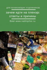 Зачем идти на пленэр ответы на вопросы художник Надя Демкина | Nadin Piter Надин Питер блог Нади Демкиной
