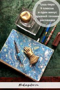 Тушь перо материалы рисование скетч наброски художник Надя Демкина | Nadin Piter Надин Питер блог Нади Демкиной