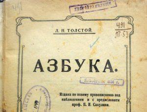 Азбука книга Толстой | Nadin Piter Надин Питер блог Нади Демкиной