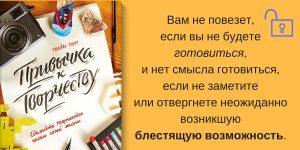 Твайла Тарп книги о творчестве критика публика художник | Nadin Piter Надин Питер блог Нади Демкиной