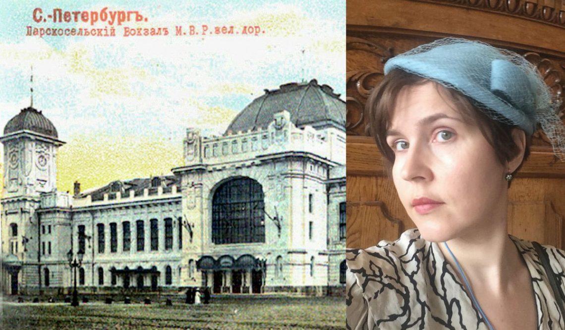 Витебский вокзал модерн экскурсия Петербург | Nadin Piter Надин Питер блог Нади Демкиной