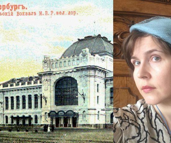 Витебский вокзал модерн экскурсия Петербург   Nadin Piter Надин Питер блог Нади Демкиной