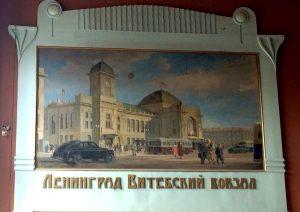 Витебский вокзал модерн картина Петербург | Nadin Piter Надин Питер блог Нади Демкиной