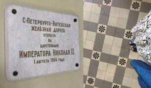 Витебский вокзал модерн детали плитка Петербург | Nadin Piter Надин Питер блог Нади Демкиной