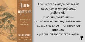 Книги о писательстве творчестве Джулия Кэмерон обзор Надя Демкина | Nadin Piter Надин Питер блог Нади Демкиной