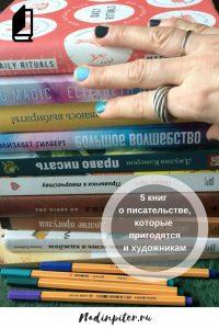 Книги о писательстве творчестве обзор Надя Демкина | Nadin Piter Надин Питер блог Нади Демкиной
