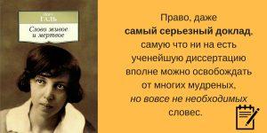 Книги о писательстве творчестве Нора Галь обзор Надя Демкина | Nadin Piter Надин Питер блог Нади Демкиной