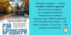 Книги о писательстве творчестве Рэй Бредбери обзор Надя Демкина | Nadin Piter Надин Питер блог Нади Демкиной