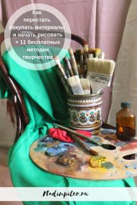 Материалы для рисования как начать рисовать Надя Демкина | Nadin Piter Надин Питер блог Нади Демкиной
