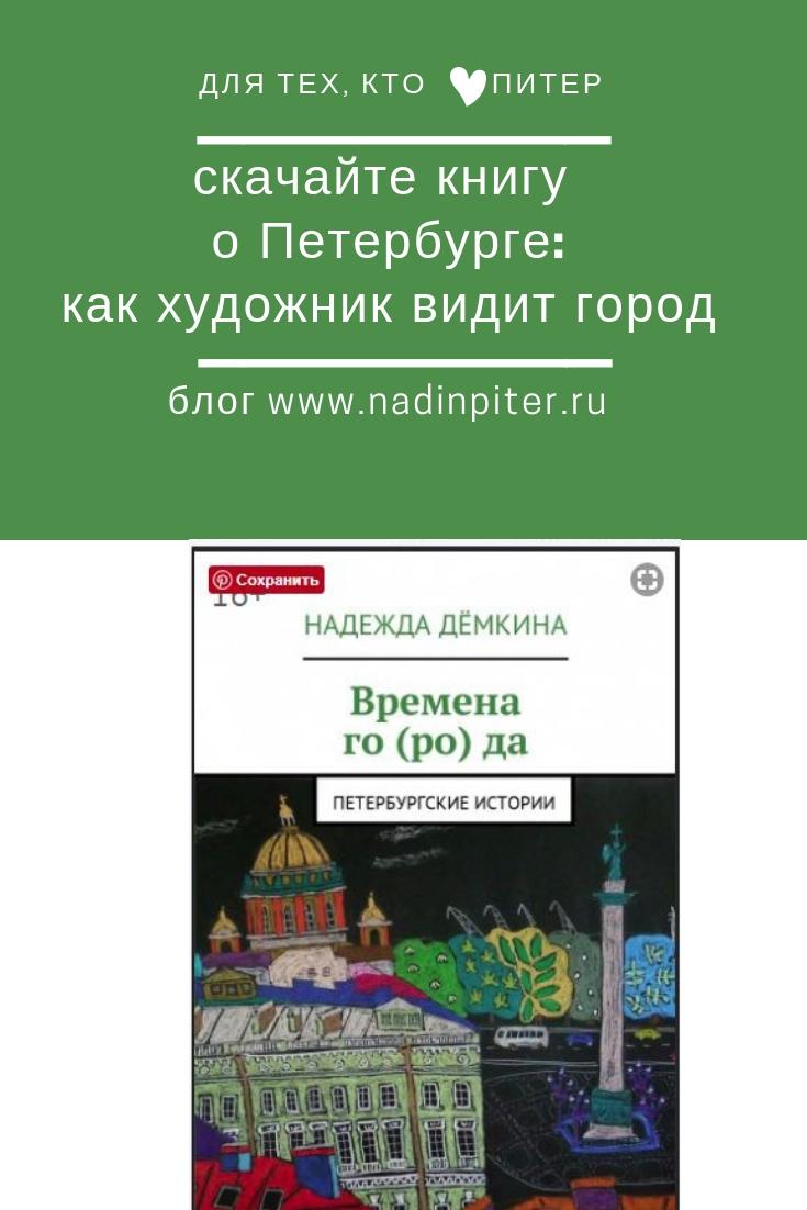 Книги о Петербурге, истории города обзор плюс книга в подарок| Nadin Piter Надин Питер блог Нади Демкиной