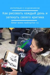 Надя Демкина художник Как рисовать в путешествии Интервью Катя Осина художник | Nadin Piter Надин Питер блог Нади Демкиной