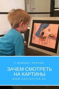 Надя Демкина художник Зачем смотреть на картины | Nadin Piter Надин Питер блог Нади Демкиной