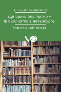 Библиотеки Петербурга обзор где взять книги по искусству Надя Демкина | Nadin Piter Надин Питер блог Нади Демкиной