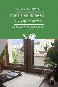 Надя Демкина художник Пленэр с художником в Петербурге | Nadin Piter Надин Питер блог Нади Демкиной