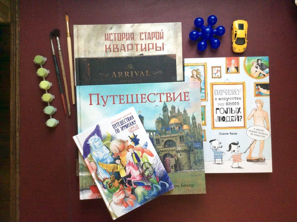 5 новых детских книг, которые вы захотите прочитать сами | Nadin Piter Надин Питер блог Нади Демкиной