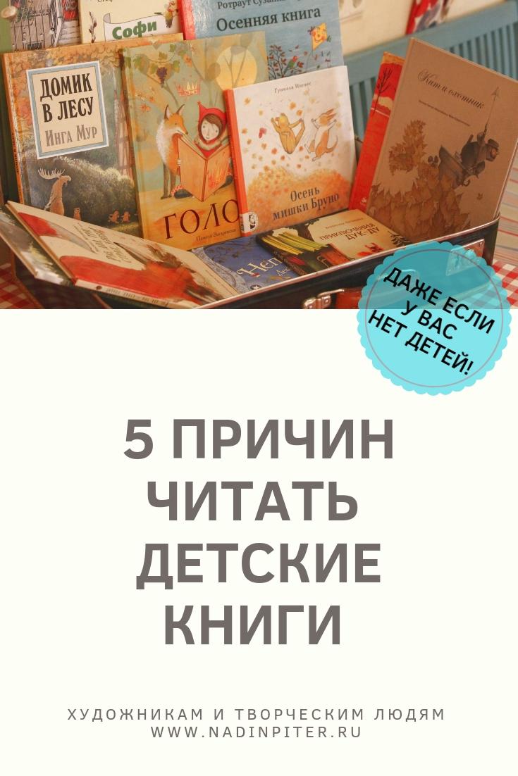 5 причин художникам читать детские книги | Nadin Piter Надин Питер блог Нади Демкиной