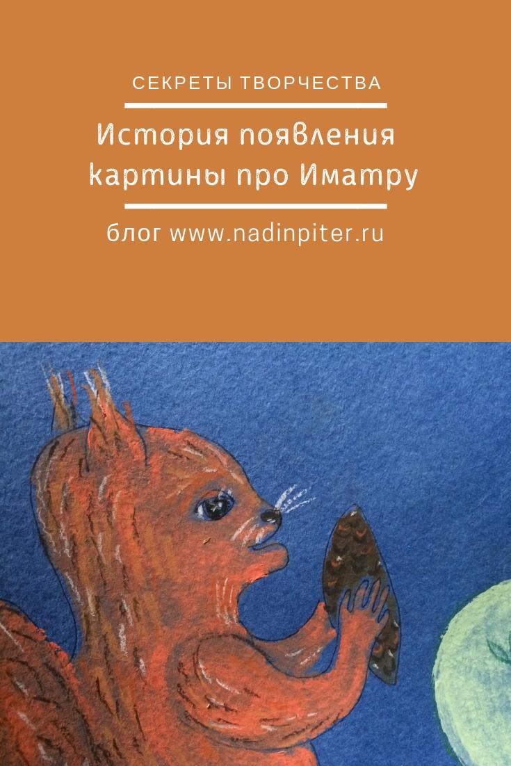 Белка в Иматре Пленэр и история картины | Nadin Piter Надин Питер блог Нади Демкиной
