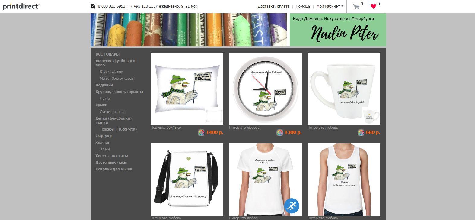 Купить принты картины подарок Принтдирект | Nadin Piter Надин Питер блог Нади Демкиной