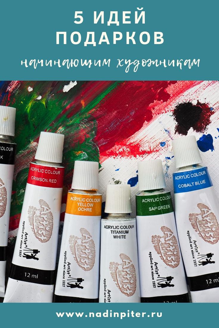 5 идей подарков для начинающих художников | Nadin Piter Надин Питер блог Нади Демкиной