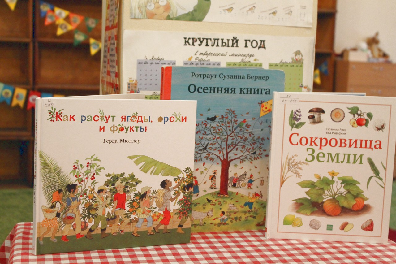 Как сделать осеннюю книгу с детьми: разворот про рынок | Блог Нади Демкиной Надин Питер Nadin Piter