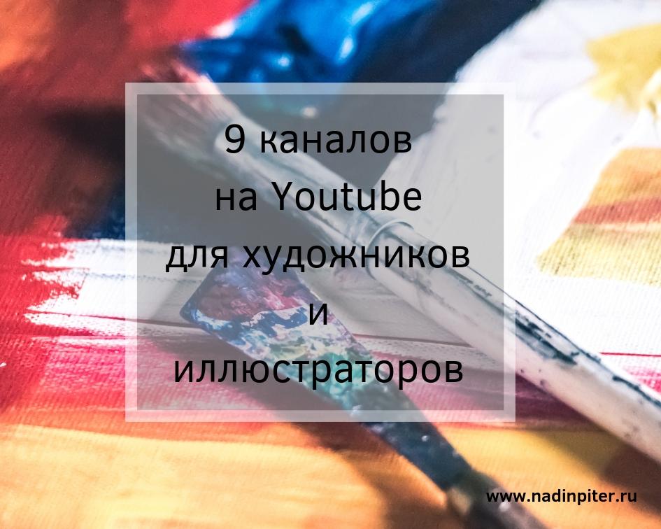 9 каналов на Ютубе для художника обзор Надя Демкина   Nadin Piter Надин Питер блог Нади Демкиной