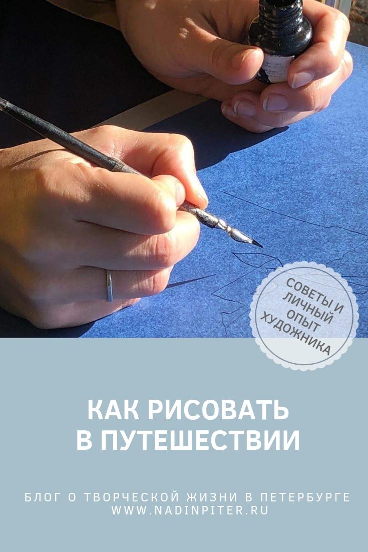 Как рисовать в путешествии советы и практика от художника | Nadin Piter Надин Питер блог Нади Демкиной