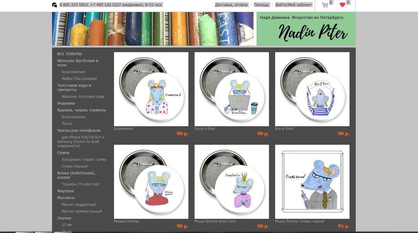 Скачать стикеры для Телеграм про блогеров | Nadin Piter Надин Питер блог Нади Демкиной