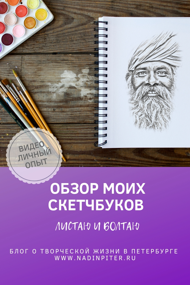 Мои скетчбуки обзор: листаю и болтаю | Nadin Piter Надин Питер блог Нади Демкиной