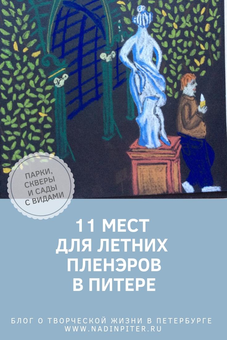 11 мест для пленэров в Петербурге | Nadin Piter Надин Питер блог Нади Демкиной
