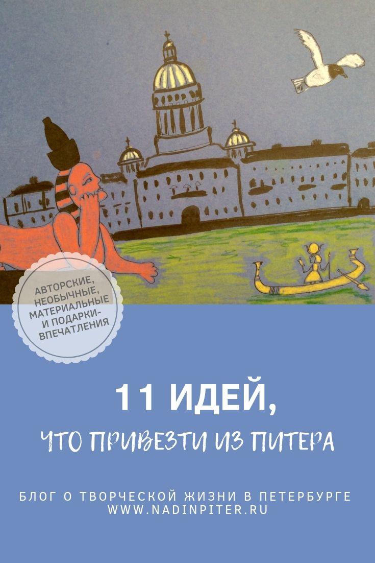 Подарки из Петербурга: 11+ идей для тех, кто любит Питер | Nadin Piter Надин Питер блог Нади Демкиной