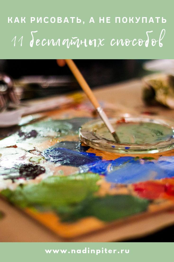 Как начать рисовать, а не покупать все время материалы для творчества Надя Демкина | Nadin Piter Надин Питер блог Нади Демкиной