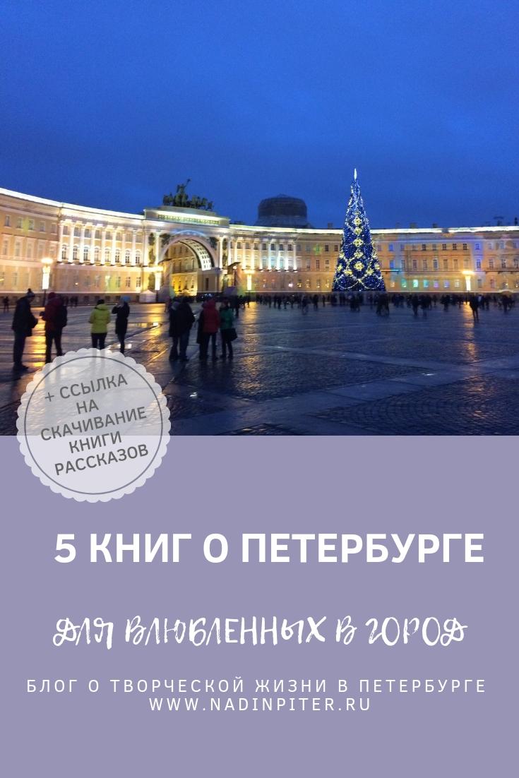 Книги о Петербурге для тех, кто любит город: обзор   Nadin Piter Надин Питер блог Нади Демкиной