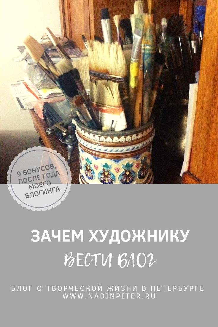 Зачем художнику блог Мой год ведения блога  Nadin Piter Надин Питер блог Нади Демкиной