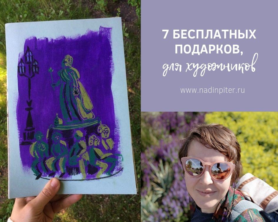 7 бесплатных подарков для художника   Nadin Piter Надин Питер блог Нади Демкиной