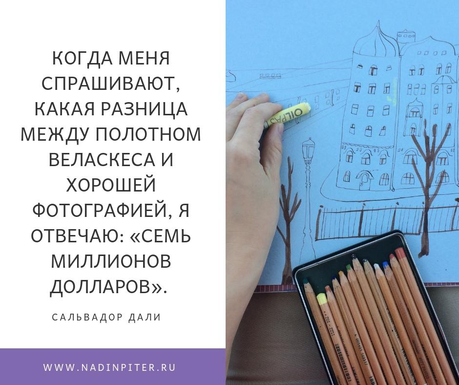Блог о творческой жизни художника в Петербурге | Nadin Piter Надин Питер блог Нади Демкиной
