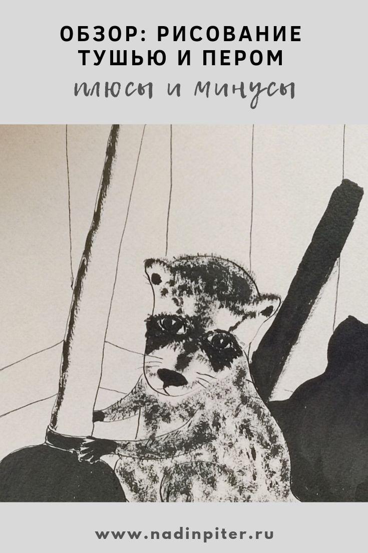Тушь для рисования: обзор материала, плюсы и минусы | Nadin Piter Надин Питер блог Нади Демкиной