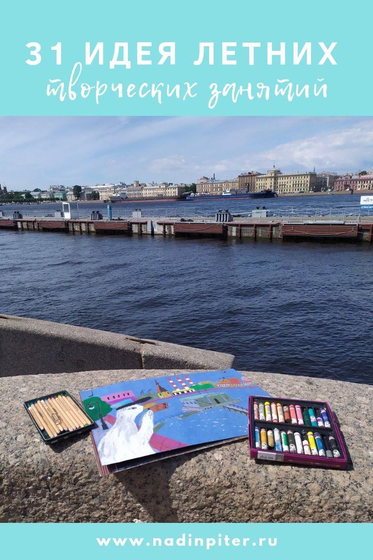 31 идея летних творческих занятий: включите свою фантазию | Nadin Piter Надин Питер блог Нади Демкиной