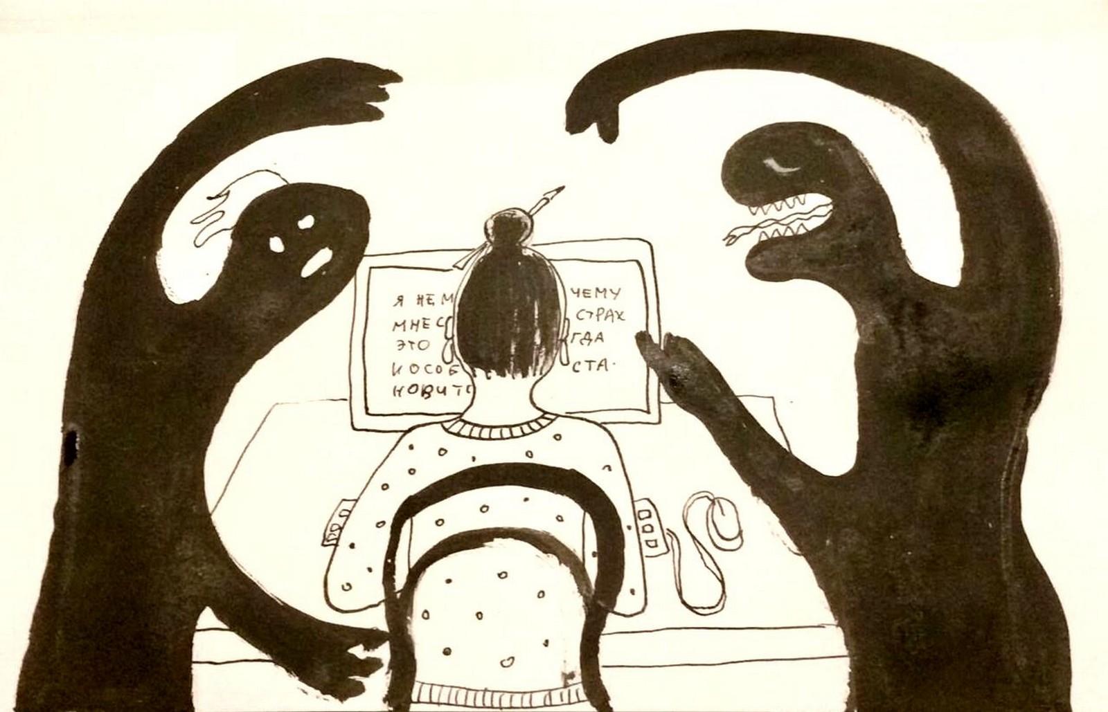 Без страха: иллюстрация Нади Демкиной к статье о страхах в творчестве | Nadin Piter Надин Питер блог Нади Демкиной